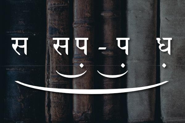 Ome Bhatkhande Hindi